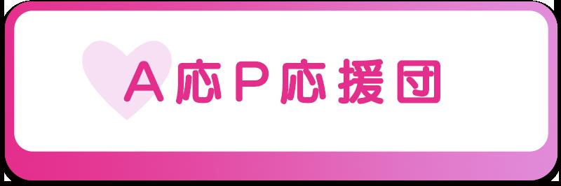 A応P応援団