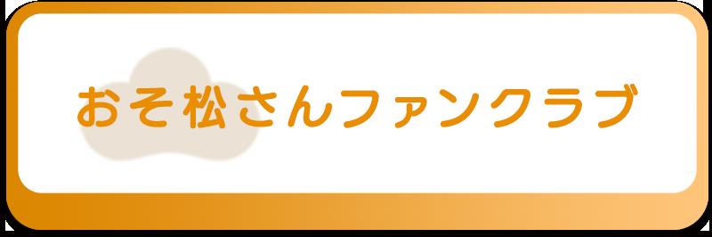 おそ松さんファンクラブ