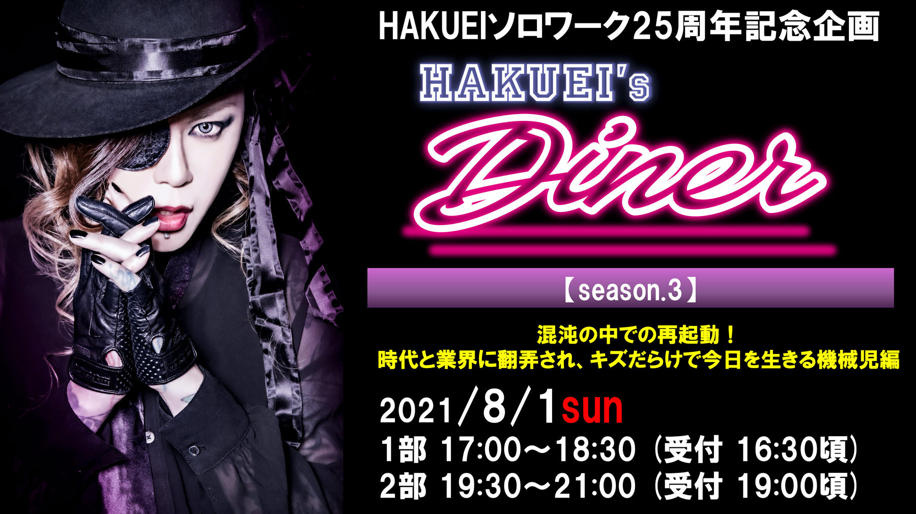 HAKUEIS Diner Season.3